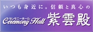 Ceremony hall紫雲殿